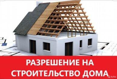 Получение разрешения на строительство и прочих документов